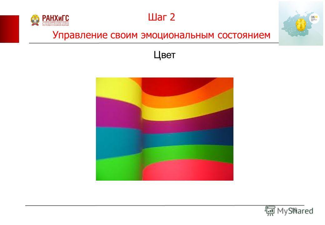 Шаг 2 Управление своим эмоциональным состоянием 19 Цвет