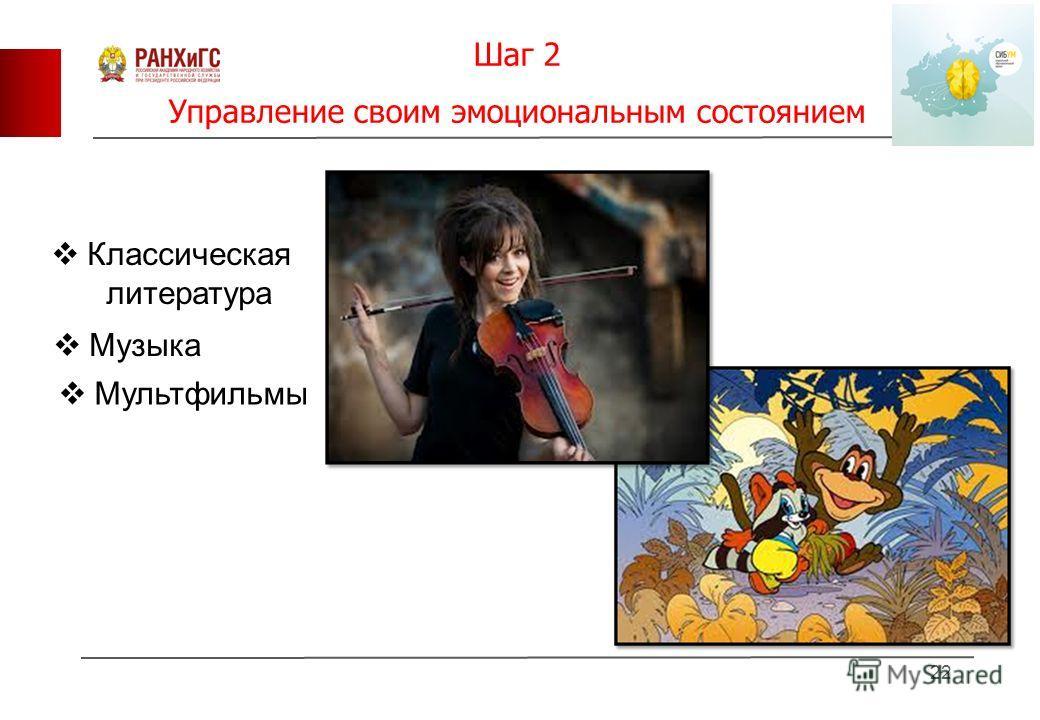 Шаг 2 Управление своим эмоциональным состоянием 22 Классическая литература Музыка Мультфильмы