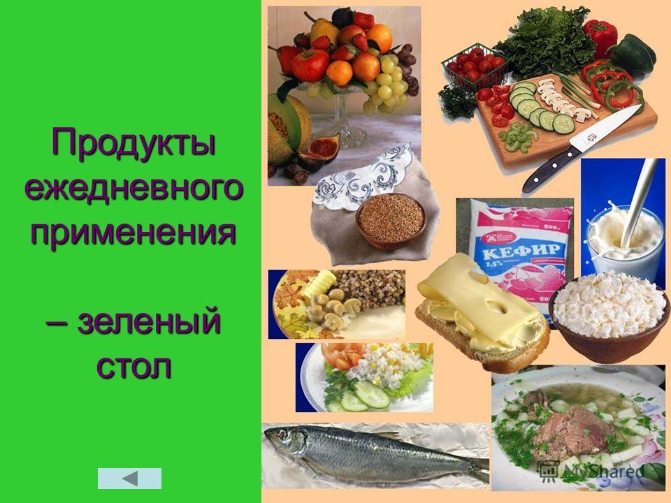 Продукты ежедневного применения – зеленый стол