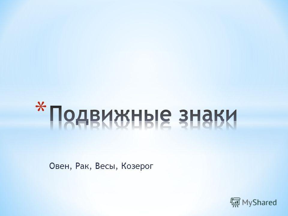 Овен, Рак, Весы, Козерог