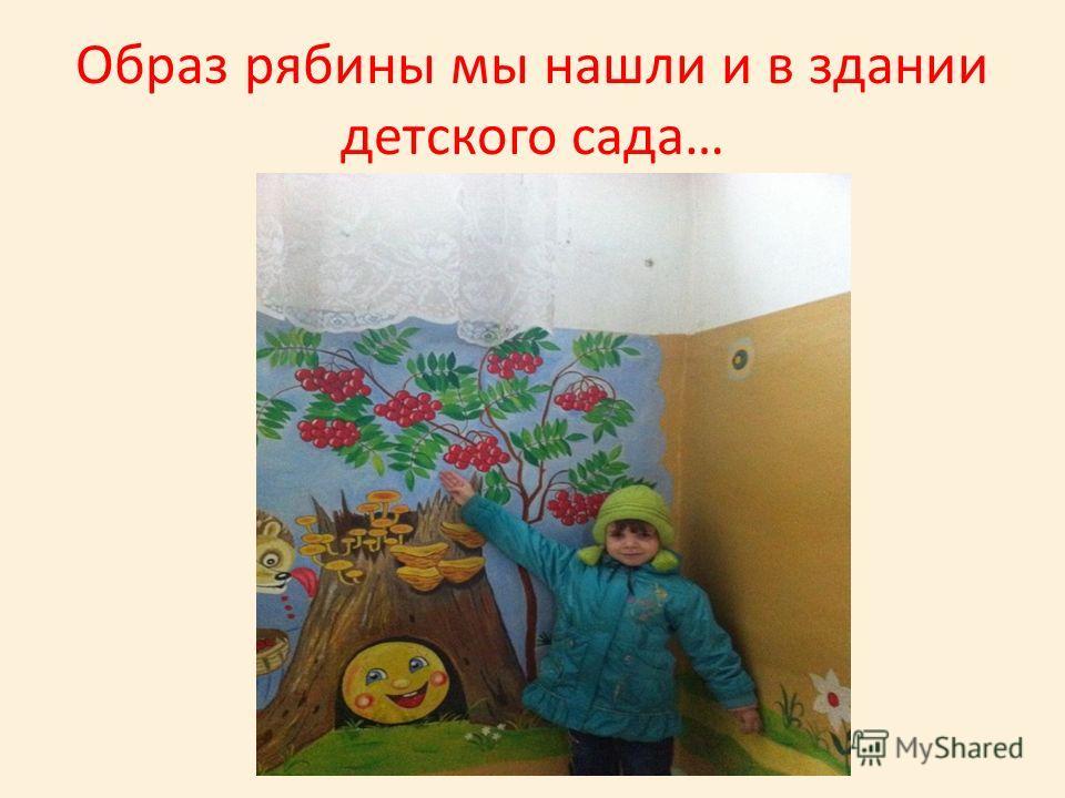 Образ рябины мы нашли и в здании детского сада…