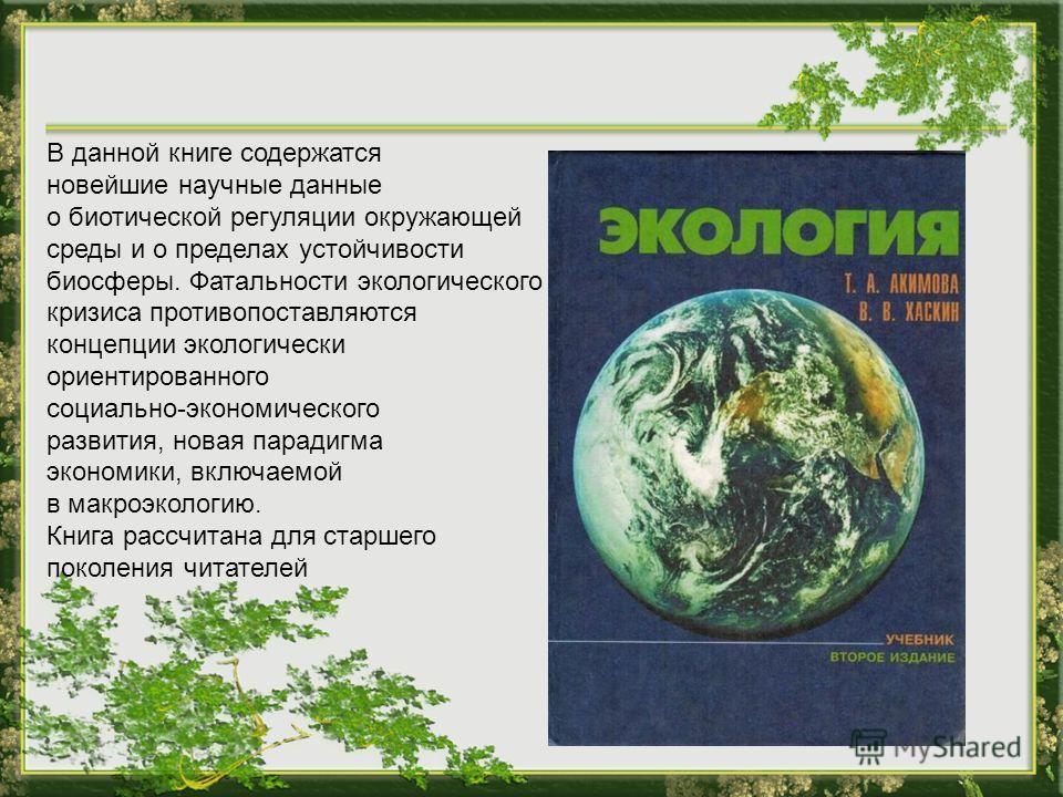 В данной книге содержатся новейшие научные данные о биотической регуляции окружающей среды и о пределах устойчивости биосферы. Фатальности экологического кризиса противопоставляются концепции экологически ориентированного социально-экономического раз
