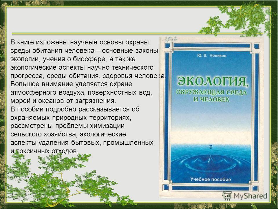В книге изложены научные основы охраны среды обитания человека – основные законы экологии, учения о биосфере, а так же экологические аспекты научно-технического прогресса, среды обитания, здоровья человека. Большое внимание уделяется охране атмосферн