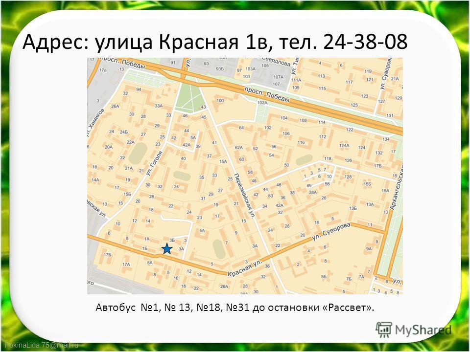 FokinaLida.75@mail.ru музею. Автобус 1, 13, 18, 31 до остановки «Рассвет». Адрес: улица Красная 1в, тел. 24-38-08