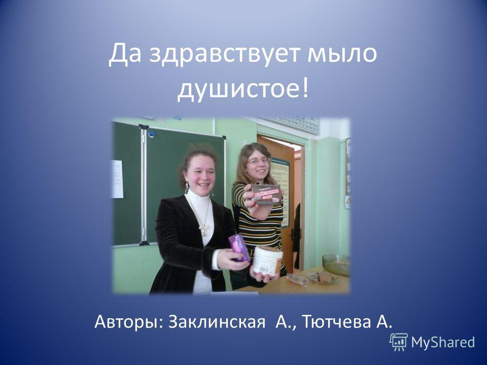 Да здравствует мыло душистое! Авторы: Заклинская А., Тютчева А.