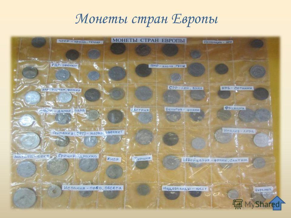 Монеты стран Европы