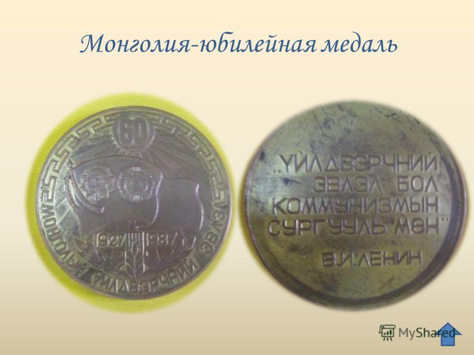 Монголия-юбилейная медаль