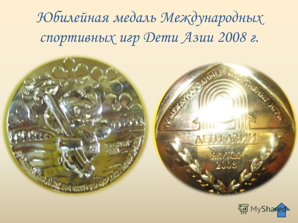 Юбилейная медаль Международных спортивных игр Дети Азии 2008 г.