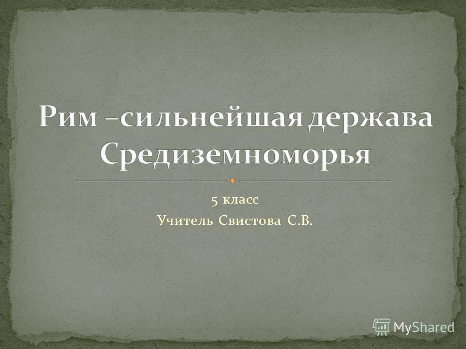 5 класс Учитель Свистова С.В.