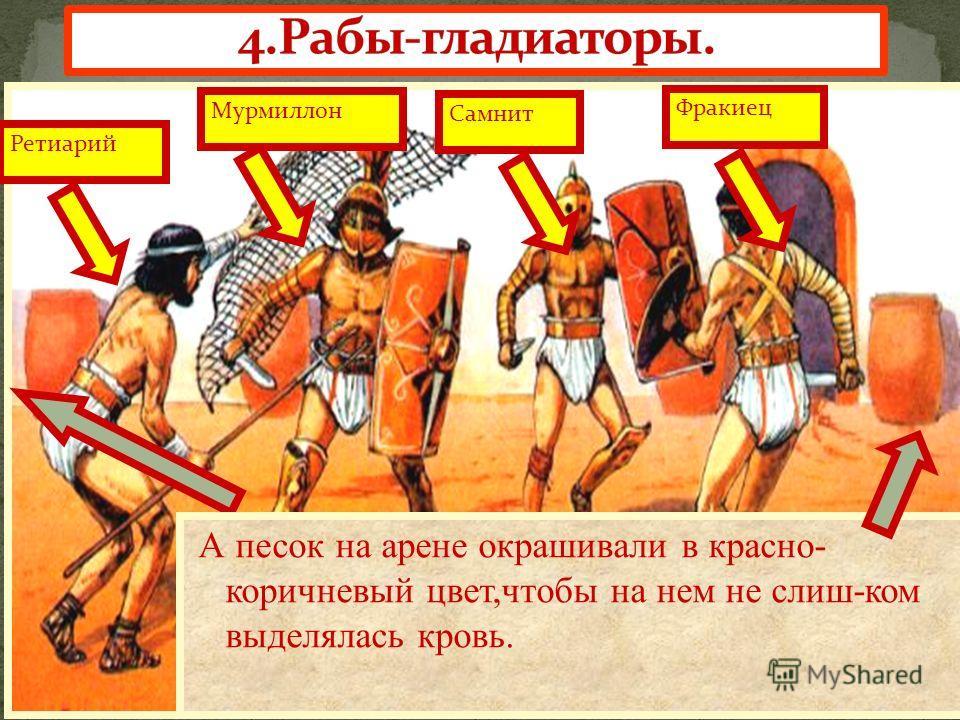 Гладиаторские бои устраивались после полудня. Существовали 4-е типа гладиаторов, раз- личавшихся по вооружению и одеянию. Чтобы шансы гладиаторов были равны, бои устраивались в равных категориях- ретиарий и мурмиллон,самнит и фракиец. РетиарийМурмилл