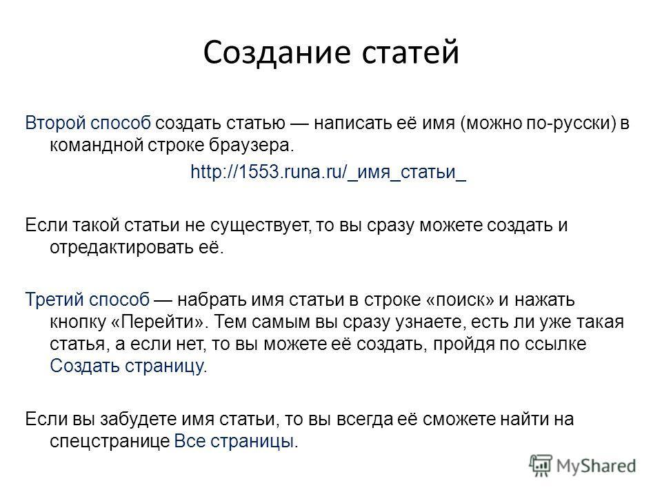 Создание статей Второй способ создать статью написать её имя (можно по-русски) в командной строке браузера. http://1553.runa.ru/_имя_статьи_ Если такой статьи не существует, то вы сразу можете создать и отредактировать её. Третий способ набрать имя с