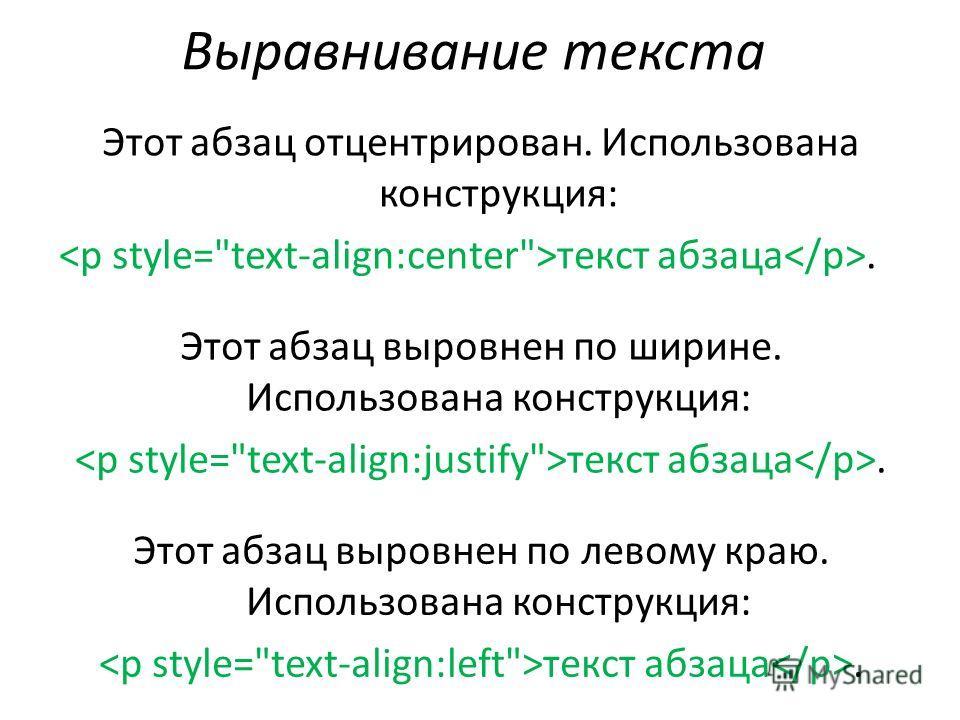 Выравнивание текста Этот абзац отцентрирован. Использована конструкция: текст абзаца. Этот абзац выровнен по ширине. Использована конструкция: текст абзаца. Этот абзац выровнен по левому краю. Использована конструкция: текст абзаца.