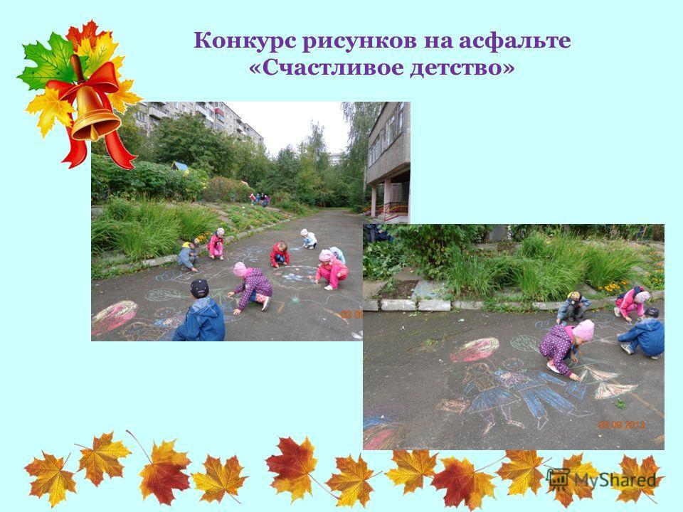Конкурс рисунков на асфальте «Счастливое детство»