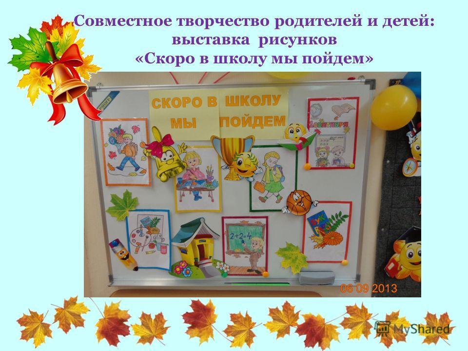 Совместное творчество родителей и детей: выставка рисунков «Скоро в школу мы пойдем»