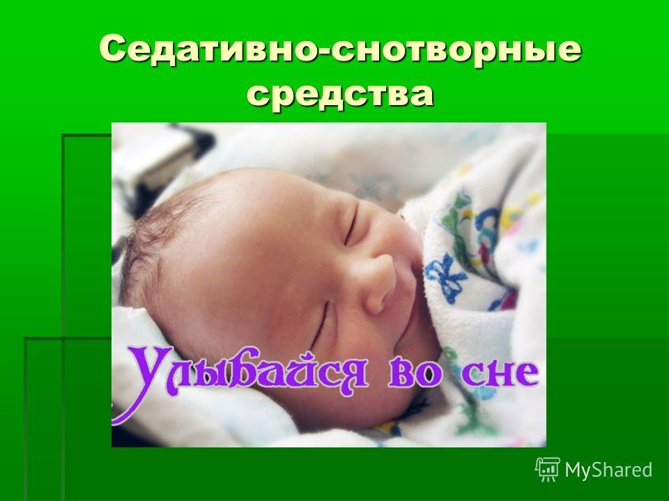 Седативно-снотворные средства