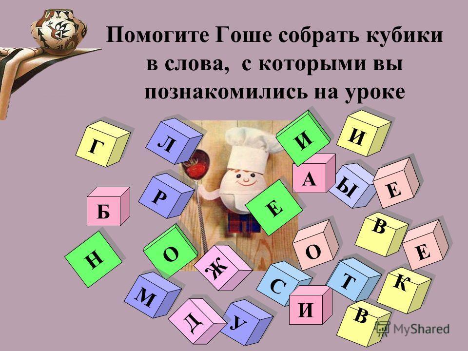 Помогите Гоше собрать кубики в слова, с которыми вы познакомились на уроке Е Е Л Л Б Р Р О О М М Ж Ж С С И Т Т В В О О В В Ы Ы А Е Е У У Е Е К К И И Д Д Е Е И И Т Т Г Г Н Н