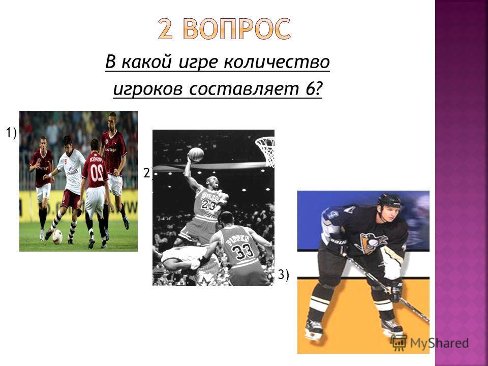 В какой игре количество игроков составляет 6? 1) 2) 3)