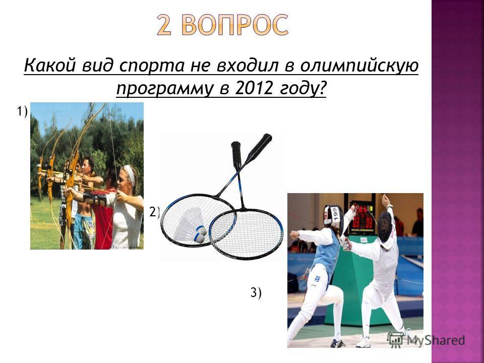 Какой вид спорта не входил в олимпийскую программу в 2012 году? 1) 2) 3)
