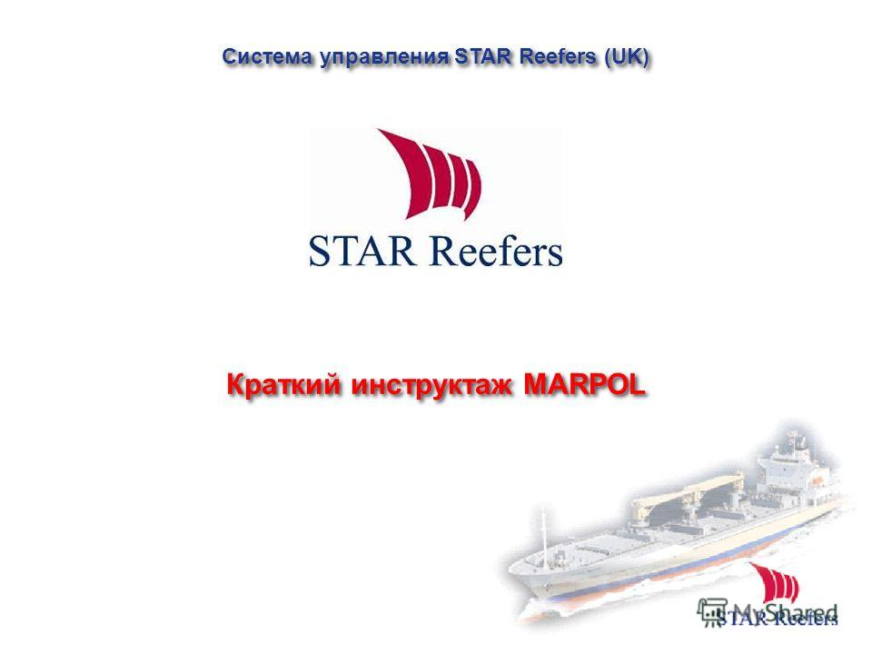Краткий инструктаж MARPOL Система управления STAR Reefers (UK)