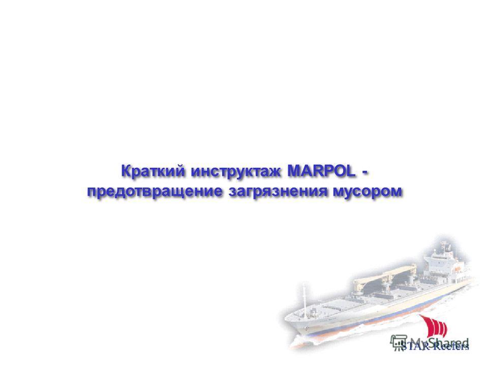 Краткий инструктаж MARPOL - предотвращение загрязнения мусором