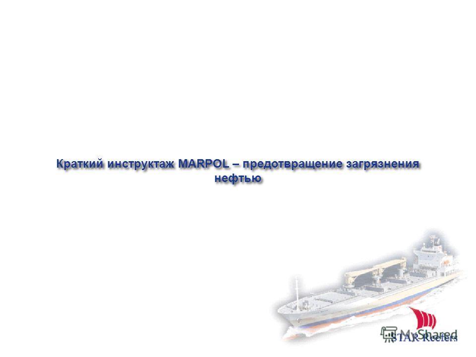 Краткий инструктаж MARPOL – предотвращение загрязнения нефтью