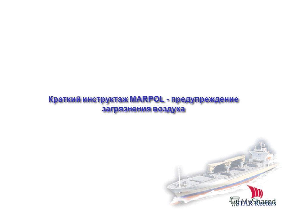 Краткий инструктаж MARPOL - предупреждение загрязнения воздуха