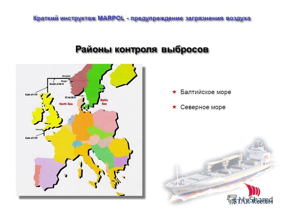 Краткий инструктаж MARPOL - предупреждение загрязнения воздуха Районы контроля выбросов Балтийское море Северное море