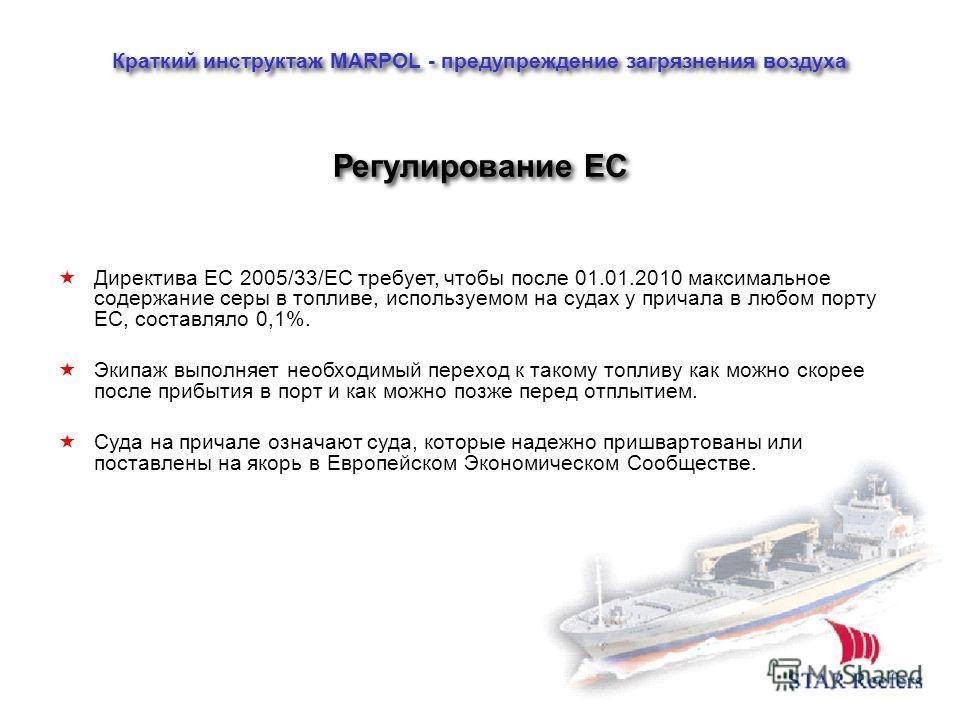 Директива ЕС 2005/33/EC требует, чтобы после 01.01.2010 максимальное содержание серы в топливе, используемом на судах у причала в любом порту ЕС, составляло 0,1%. Экипаж выполняет необходимый переход к такому топливу как можно скорее после прибытия в