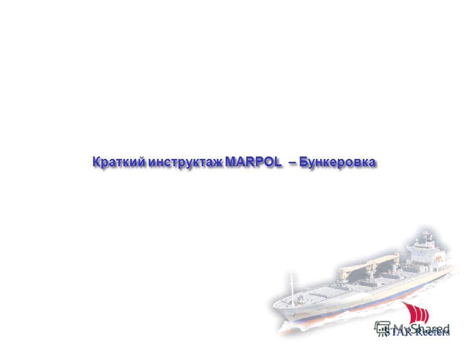 Краткий инструктаж MARPOL – Бункеровка