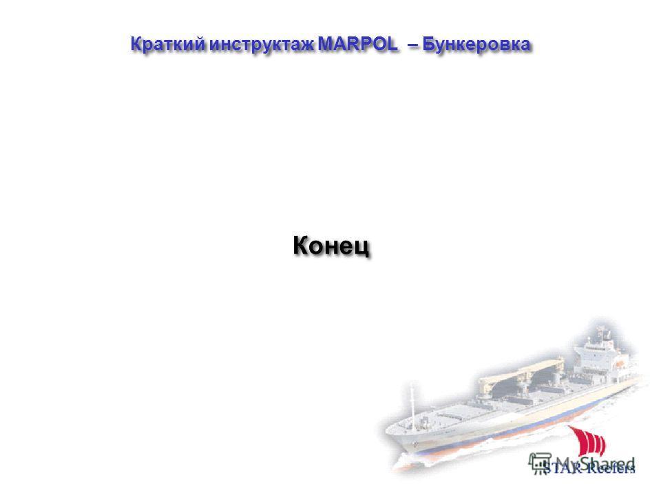 Краткий инструктаж MARPOL – Бункеровка Конец