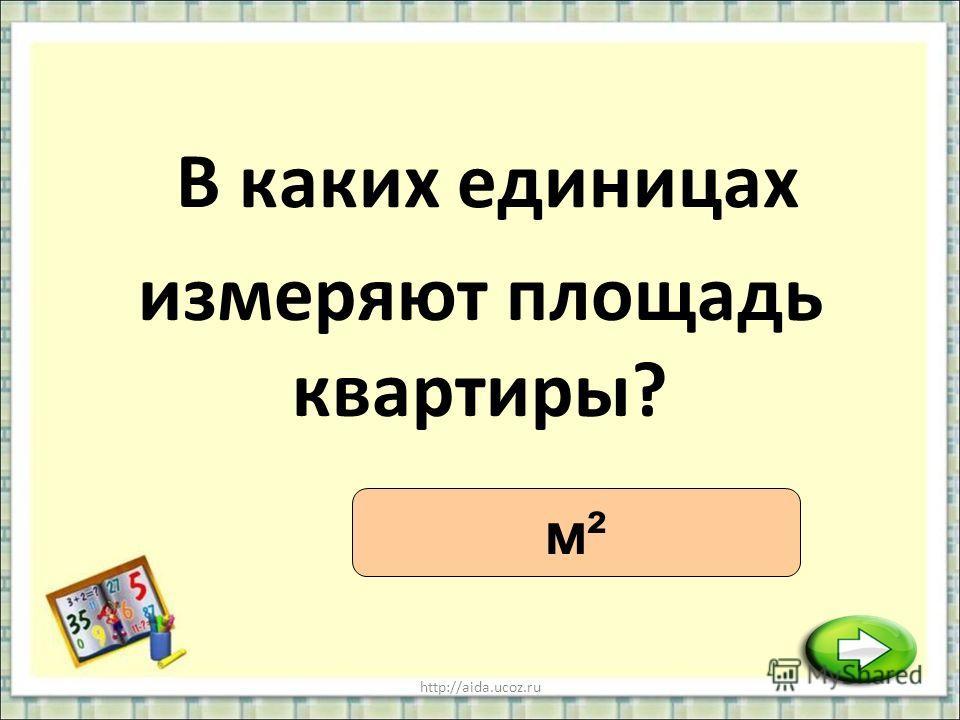 http://aida.ucoz.ru В каких единицах м²м² измеряют площадь квартиры?