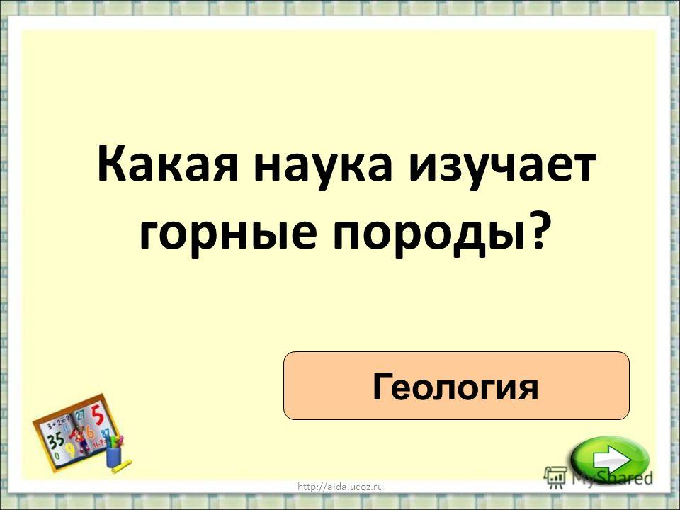 http://aida.ucoz.ru Какая наука изучает горные породы? Геология
