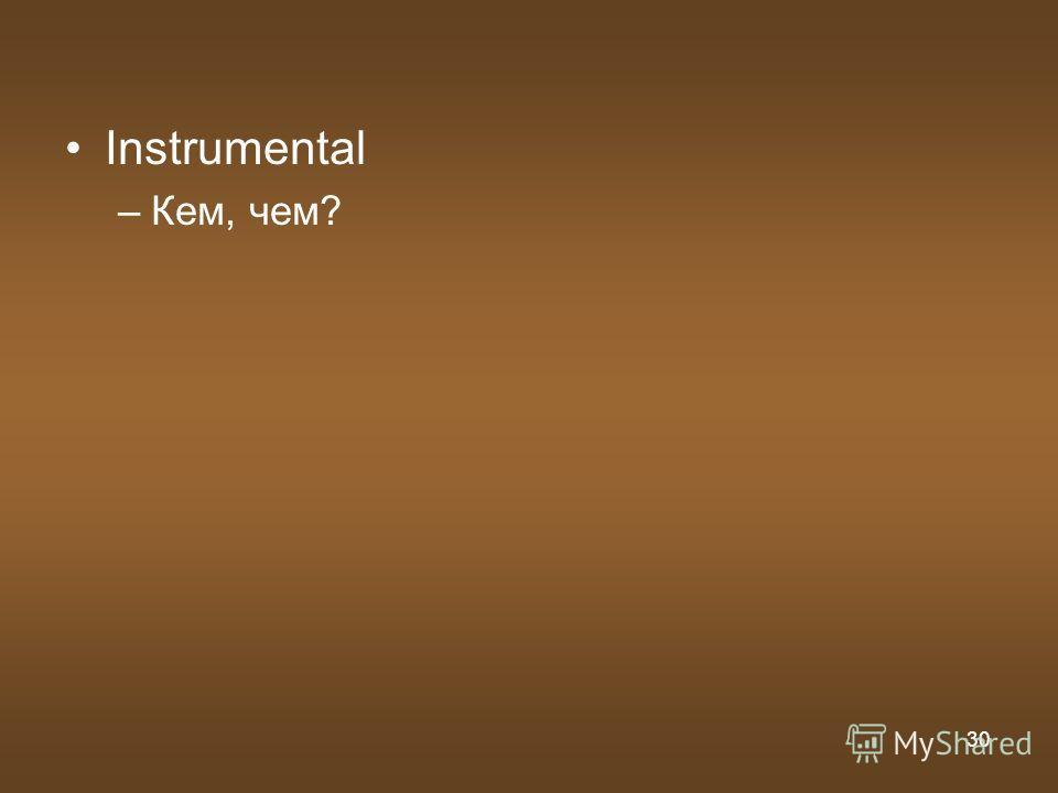 30 Instrumental –Кем, чем?