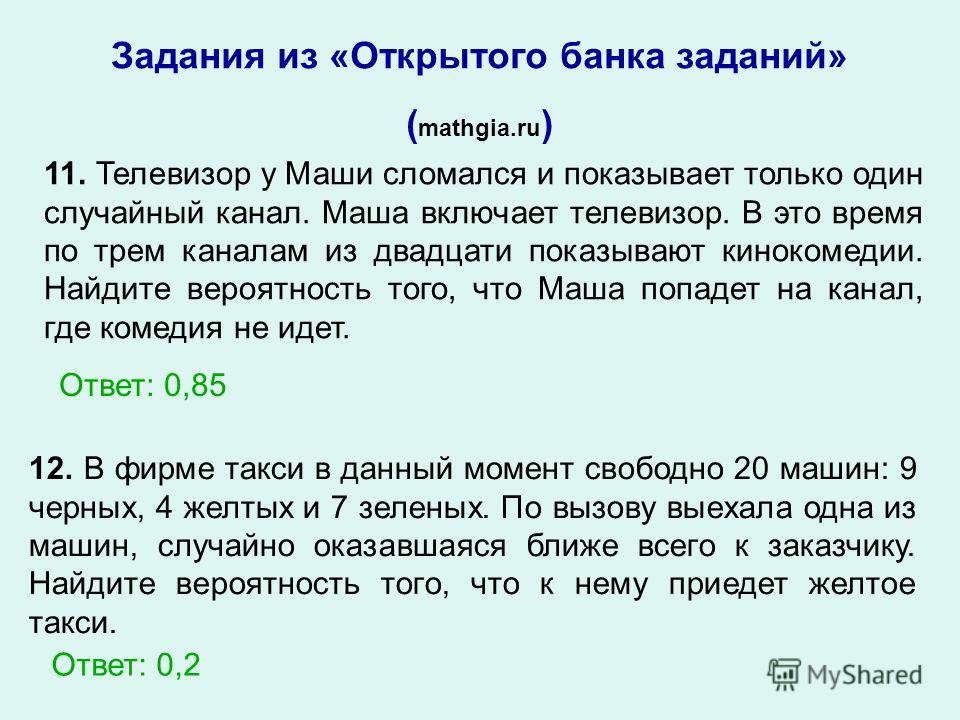 Задания из «Открытого банка заданий» ( mathgia.ru ) 11. Телевизор у Маши сломался и показывает только один случайный канал. Маша включает телевизор. В это время по трем каналам из двадцати показывают кинокомедии. Найдите вероятность того, что Маша по