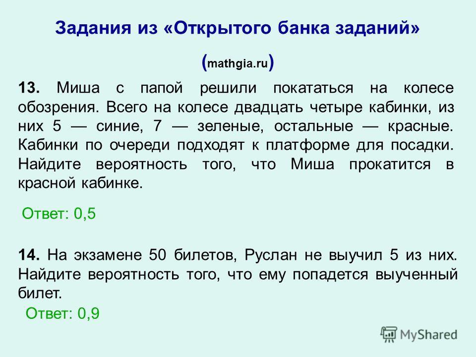 Задания из «Открытого банка заданий» ( mathgia.ru ) 13. Миша с папой решили покататься на колесе обозрения. Всего на колесе двадцать четыре кабинки, из них 5 синие, 7 зеленые, остальные красные. Кабинки по очереди подходят к платформе для посадки. На
