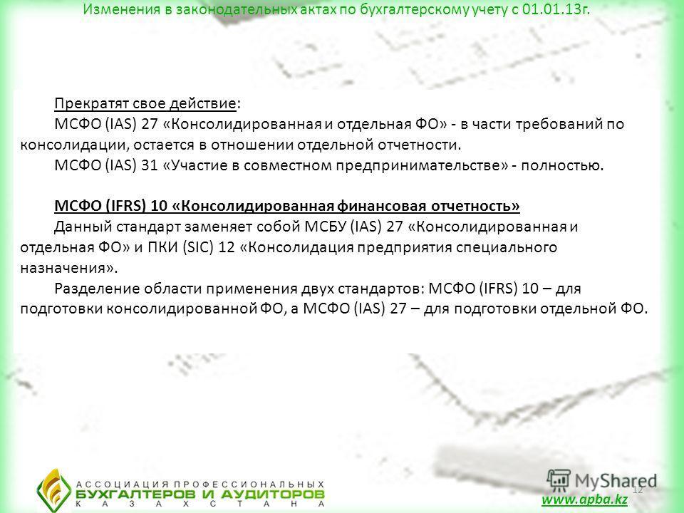 12 Прекратят свое действие: МСФО (IAS) 27 «Консолидированная и отдельная ФО» - в части требований по консолидации, остается в отношении отдельной отчетности. МСФО (IAS) 31 «Участие в совместном предпринимательстве» - полностью. МСФО (IFRS) 10 «Консол