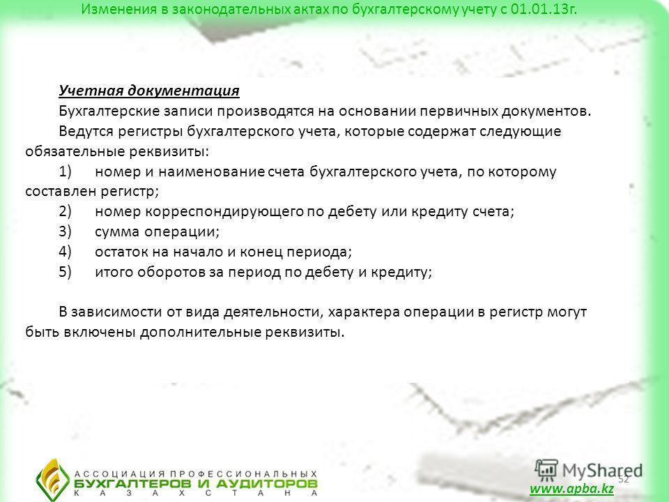 52 Учетная документация Бухгалтерские записи производятся на основании первичных документов. Ведутся регистры бухгалтерского учета, которые содержат следующие обязательные реквизиты: 1) номер и наименование счета бухгалтерского учета, по которому сос