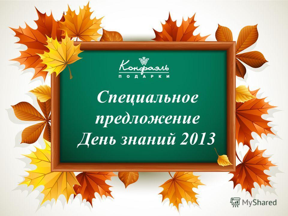 Специальное предложение День знаний 2013