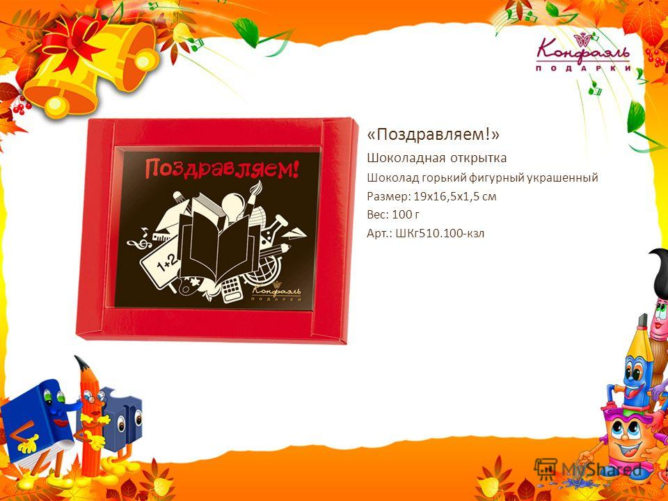 «Поздравляем!» Шоколадная открытка Шоколад горький фигурный украшенный Размер: 19х16,5х1,5 см Вес: 100 г Арт.: ШКг510.100-кзл