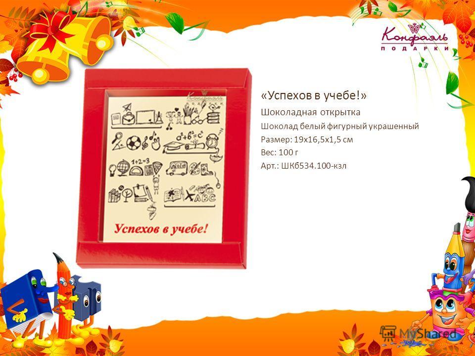 «Успехов в учебе!» Шоколадная открытка Шоколад белый фигурный украшенный Размер: 19х16,5х1,5 см Вес: 100 г Арт.: ШКб534.100-кзл