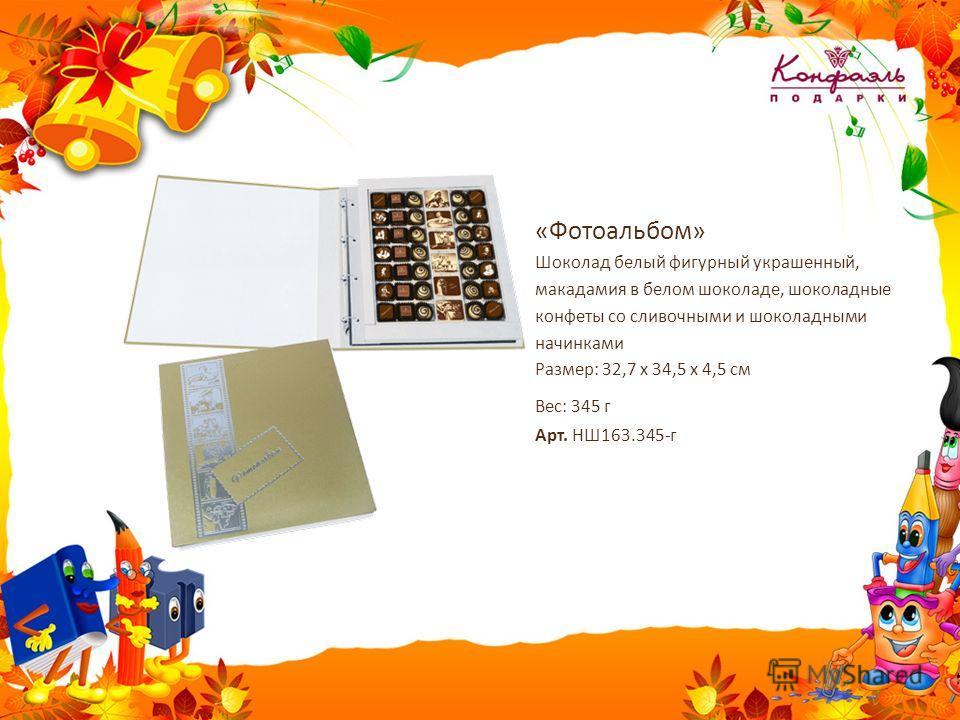 «Фотоальбом» Шоколад белый фигурный украшенный, макадамия в белом шоколаде, шоколадные конфеты со сливочными и шоколадными начинками Размер: 32,7 x 34,5 x 4,5 см Вес: 345 г Арт. НШ163.345-г