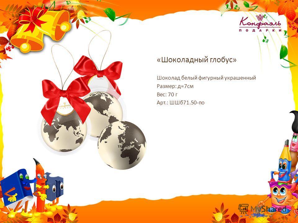 «Шоколадный глобус» Шоколад белый фигурный украшенный Размер: д=7см Вес: 70 г Арт.: ШШб71.50-по