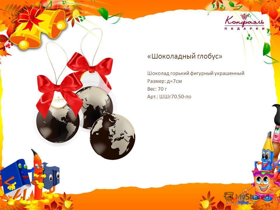 «Шоколадный глобус» Шоколад горький фигурный украшенный Размер: д=7см Вес: 70 г Арт.: ШШг70.50-по