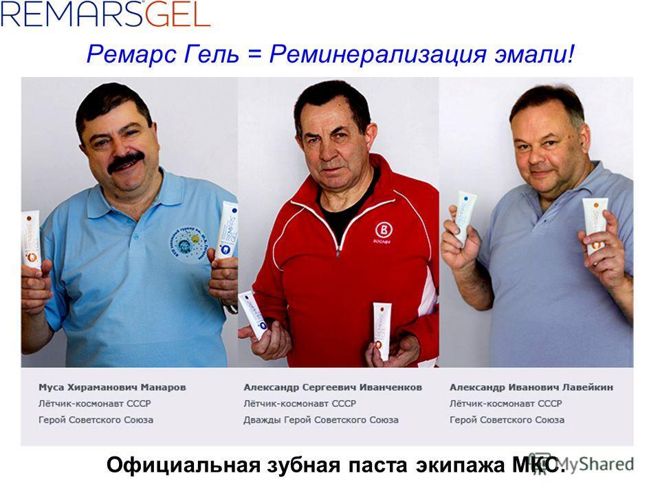 Ремарс Гель = Реминерализация эмали! Официальная зубная паста экипажа МКС.