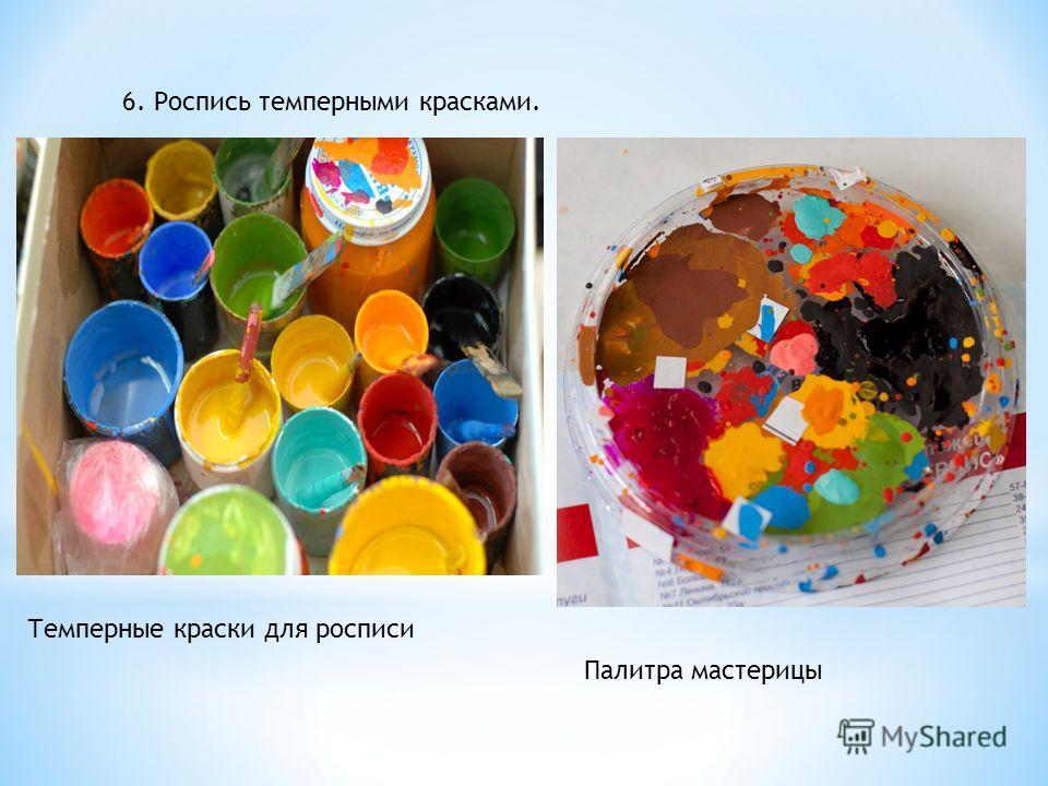 6. Роспись темперными красками. Темперные краски для росписи Палитра мастерицы