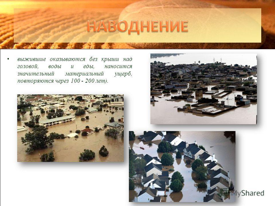 выжившие оказываются без крыши над головой, воды и еды, наносится значительный материальный ущерб, повторяются через 100 - 200 лет).
