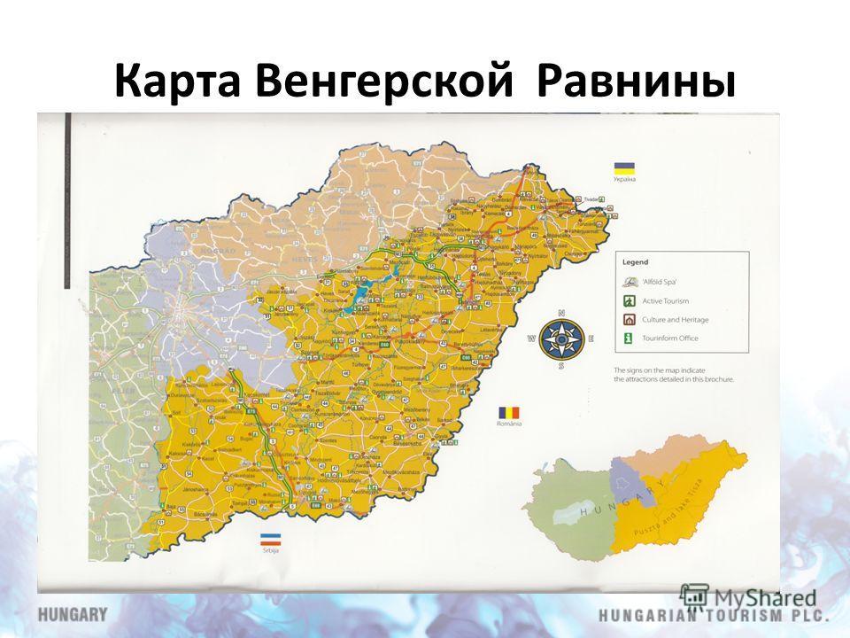 Карта Венгерской Равнины