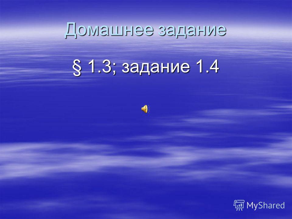 Домашнее задание § 1.3; задание 1.4