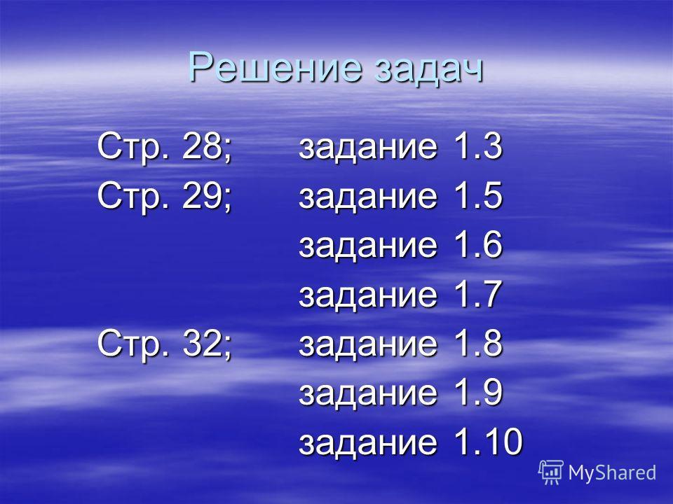Решение задач Стр. 28;задание 1.3 Стр. 29;задание 1.5 задание 1.6 задание 1.7 Стр. 32;задание 1.8 задание 1.9 задание 1.10