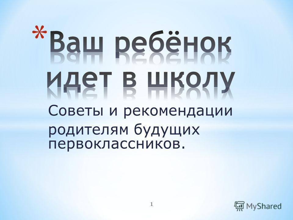 Советы и рекомендации родителям будущих первоклассников. 1